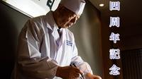【祝・四周年お土産付】料理人大田忠道の五感で愉しむ客前料理「雲海鍋」を堪能◆金泉&自家源泉で休憩
