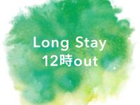 【ロングステイ】朝はゆっくり12時レイトチェックアウト◆<朝食&コーヒー無料>