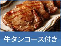 【牛たんコース付き】味の牛たん喜助南町通店<ランチorディナー選択可>◆朝食&コーヒー無料◆