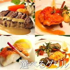 【訳あり】夕食19:30〜20:00開始〜スタンダードプラン旬の彩り会席&選べるグリル♪早い者勝ち!