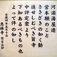 【山梨県民限定】〜四天王・山県昌景の宿で打倒コロナ〜