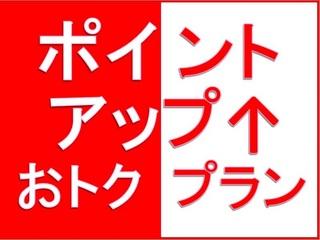【ポイント6倍】楽天スーパーポイントを貯める!アッププラン