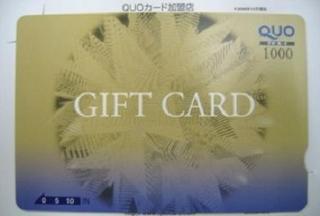 ビジネスにおすすめ!QUOカード1000円付プラン