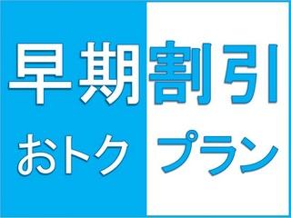 早期割引【10日前】までの予約はお得!シングルプラン