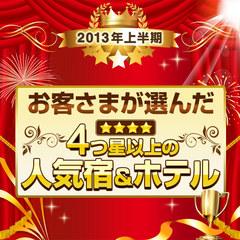 【早割7】7日前の予約で200円もお得♪駅から徒歩5分!朝食付き♪