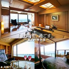 ■露天付特別室■【和風スイート】(和室+リビング+絶景露天)