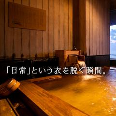 ◆ロングステイ◆ ゆっくり旅を愉しみたい方へ。絶景温泉満喫!<平日限定22時間のんびり滞在♪>