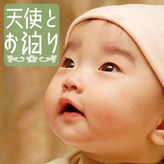 ◆赤ちゃんプラン◆ 今年は「家族で温泉へ♪」〜温泉デビュー応援!『パパ・ママ安心☆特典付♪』〜