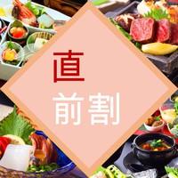 【直前割■グレードUP】 お日にち限定!直前でもお得な特別プライス♪〜特選会席(■)/広間食
