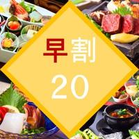 【早割■グレードUP】20日前までのご予約で最大25%引き!当館最上級会席を愉しむ〜特選会席/広間食
