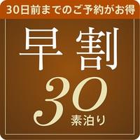 【早割30】★通常価格より10%OFF!★素泊り早得プラン〜駐車場無料〜