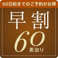 【早割60】★通常価格より20%OFF!★素泊り早得プラン〜駐車場無料〜