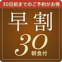 【さき楽★早割30】【通常価格より10%OFF】高知の美味しい朝食『お膳』プラン♪駐車場無料★