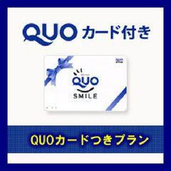 【QUOカード】クオカード1,000円分付♪シングル無料朝食付プラン♪