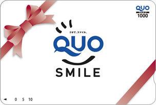【出張応援!】QUOカード付プラン