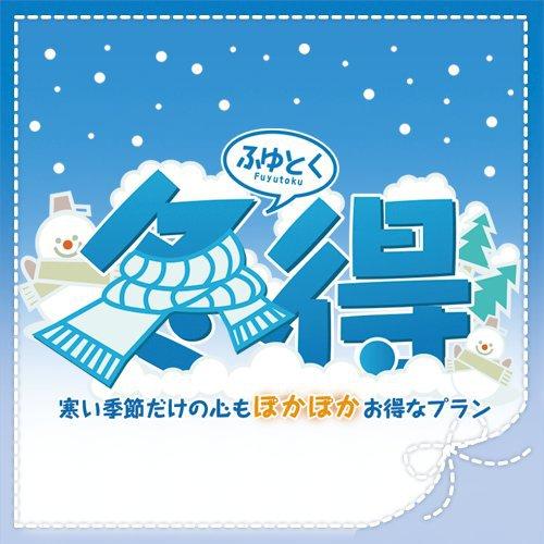【期間限定de◆冬得◆】 ◇* winterプラン*◇ ≪素泊まり≫ 【駐車場無料】
