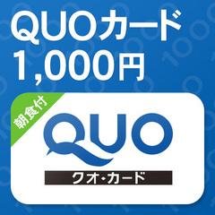 ◆コンビニなどで利用できる「クオカード1,000円分付」朝食付プラン