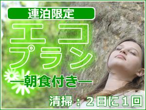 【朝食付】【安さには訳あり】朝食付エコプラン☆清掃&アメニティ交換が2日に一度☆