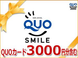 【現金決済特典】QUOカード3000円含むプラン♪