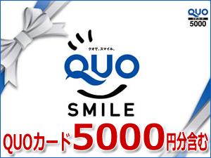 【現金決済特典】QUOカード5000円含むプラン♪