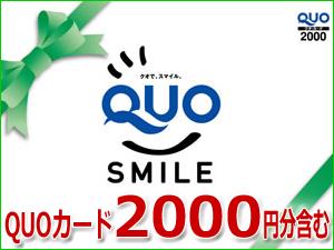 【現金決済特典】QUOカード2000円を含むプラン♪