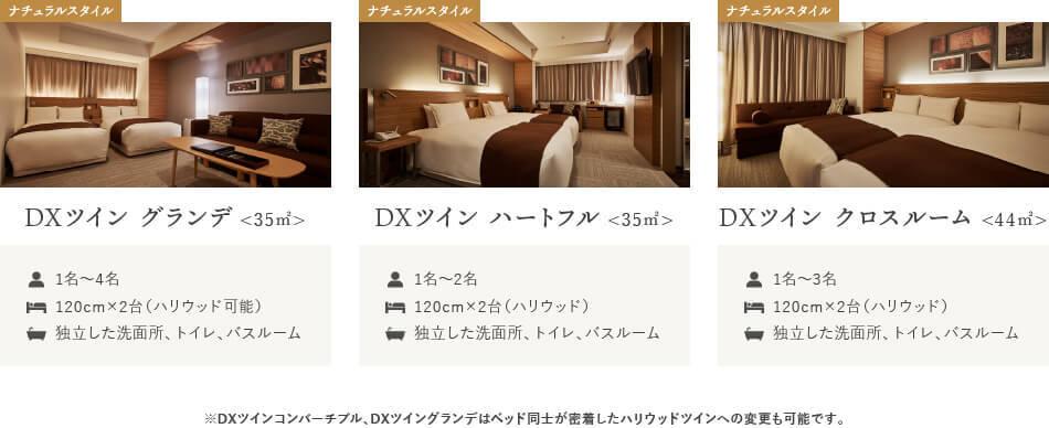 ツインルーム DXツイン グランデ・DXツイン ハートフル・DXツイン クロスルーム