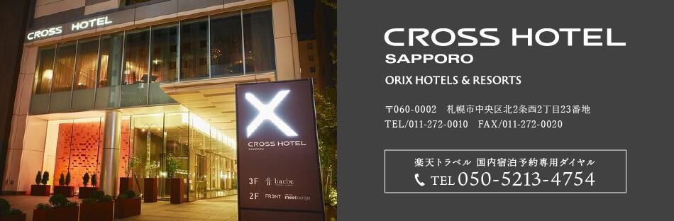 CROSS HOTEL SAPPORO ORIX HOTELS & RESORTS 〒060-0002 札幌市中央区北2条西2丁目23番地 TEL/011-272-0010 FAX/011-272-0020