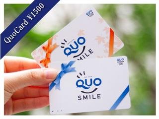 ○● QUOカード(1500円)付プラン ●○(大浴場・朝食付)