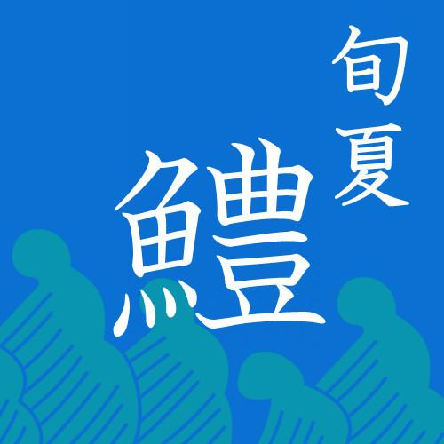 【タイムセール】人気の 鱧&和牛ステーキ よくばりプランが今だけ1000円OFF