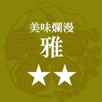 【楽天スーパーSALE】5%OFF【美味爛漫 美食二ツ星】 贅沢な四季の味覚を 長州四季料理 〜雅〜