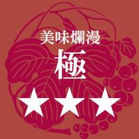【美味爛漫 美食三ツ星】 調理長厳選の長州四季料理 〜極〜 当館最高級会席