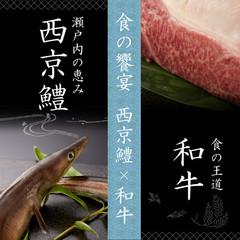 【西京鱧&和牛ステーキ】 夏季限定 食のよくばりプラン