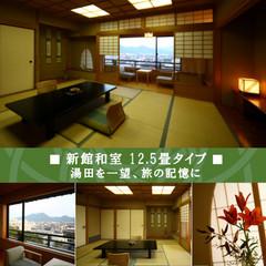 【新館】和室12.5畳+縁側 <純和風の佇み/部屋食>