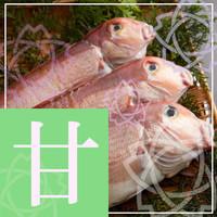 """【甘鯛会席】4月・5月限定 春の味覚""""甘鯛""""を食すプラン"""