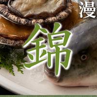 【美味爛漫 美食一ツ星】 旬の味わいを愉しむ 長州四季料理 〜錦〜 基本会席