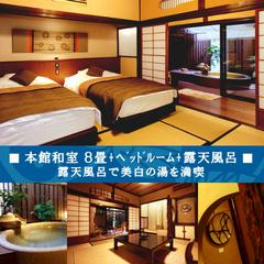 【本館】坪庭|含雪:ベッド+源泉掛流し露天風呂<部屋食>