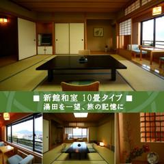 【新館】和室10畳+縁側 <純和風の佇み/部屋食>