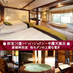 【新館】和室+ベッド+ジャグジー露天風呂<和モダン/部屋食>