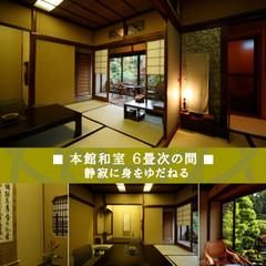 【本館】眺望庭園|和室6畳+次の間 <内風呂:温泉/部屋食>