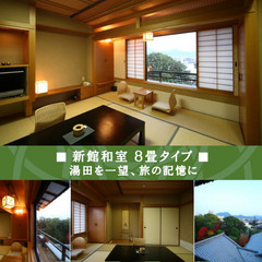 【新館】和室8畳+縁側 <純和風の佇み/部屋食>
