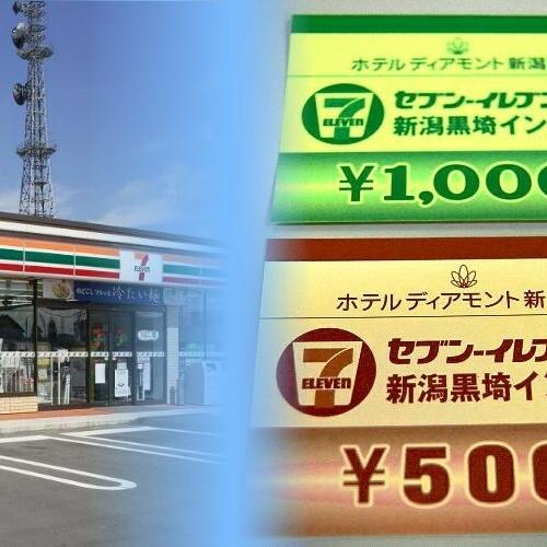 moderateプレミアム1000《コンビニ1000円券&朝食付》2名〜