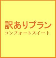 【特別室も♪訳ありで】3万円もお得にご利用! 贅沢な空間をお値打ち価格で★外壁工事期間限定プラン