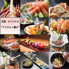 """◆当館一番人気!◆リピーター続出!約50種類のお料理から自由に選べる懐石料理""""アラカルト懐石"""""""