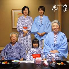 【慶祝】還暦、古希、喜寿など節目のお祝いに♪人生最大の親孝行!お祝い膳付きの感謝ステイ