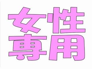 女性専用フロア【出張・就活応援】◆≪禁煙シングル≫「現金特価」