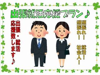 【出張・就活応援】◆≪シングル≫「現金特価」