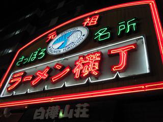 夏得【北海道】【元祖!さっぽろラーメン横丁】各店共通券付プラン!