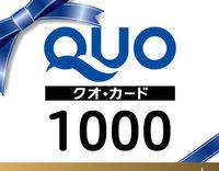 【出張応援♪】 QUOカード1,000円付プラン
