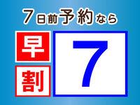 【さき楽】【早割 7】 7日前までの予約がお得♪ 早割プラン