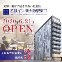 【名鉄イン新大阪駅東口 開業記念】11時チェックアウトプラン